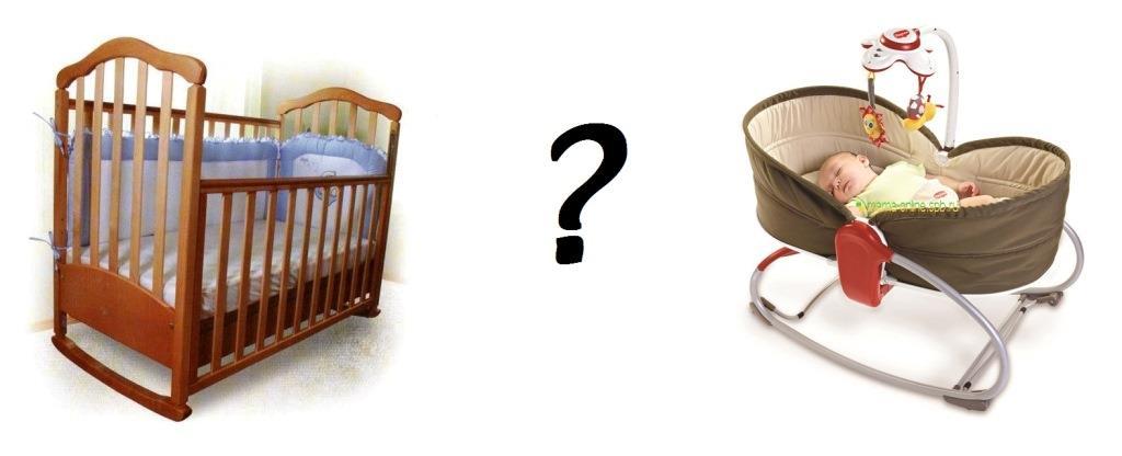 Кроватка или люлька?