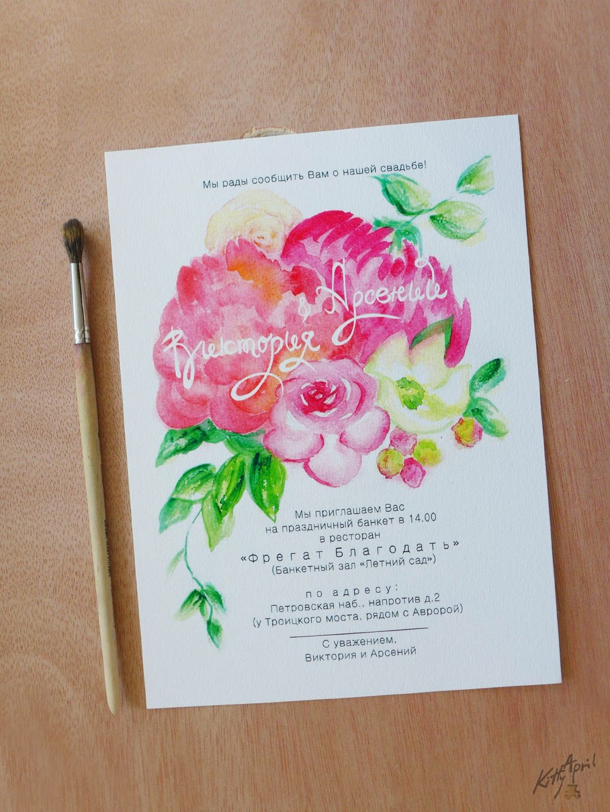 invitation-to-the wedding