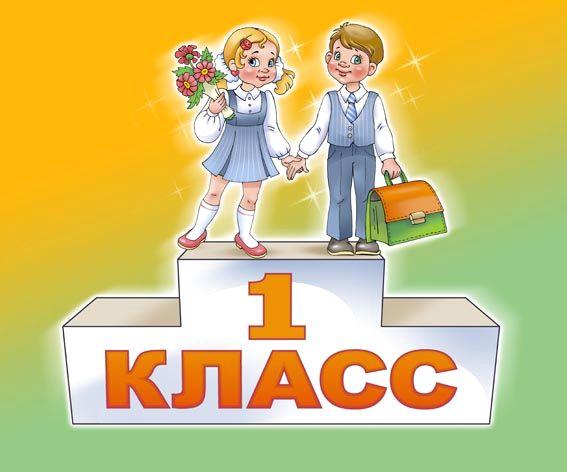 vybor-shkola-1-klass