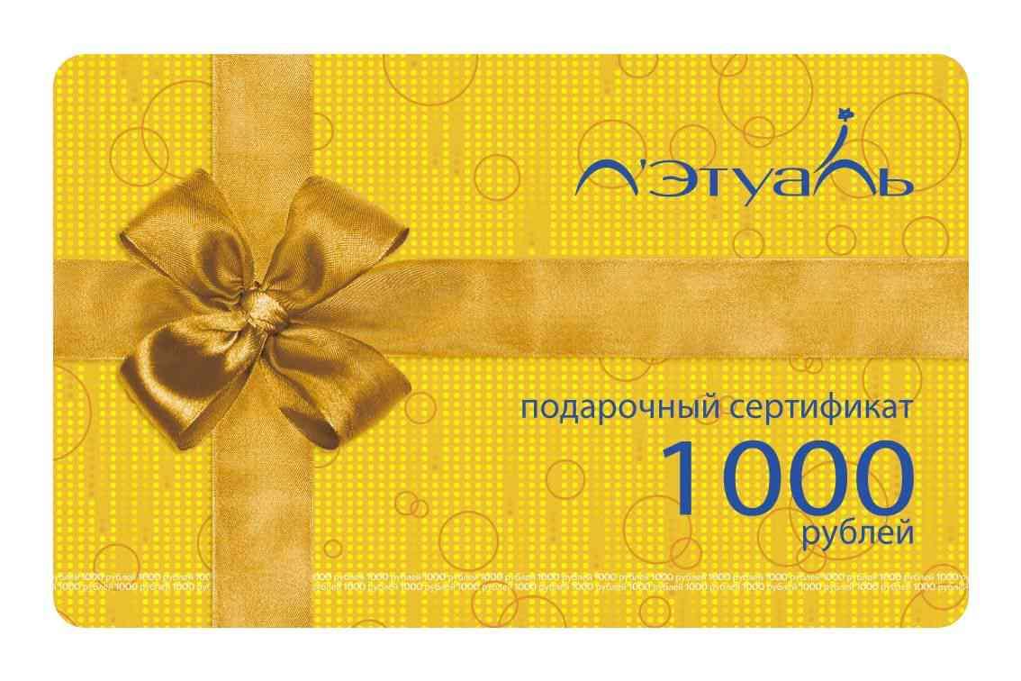 Podarochnyj_1000