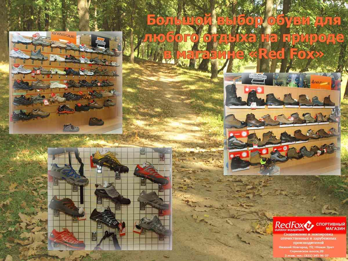reklama-obuvi