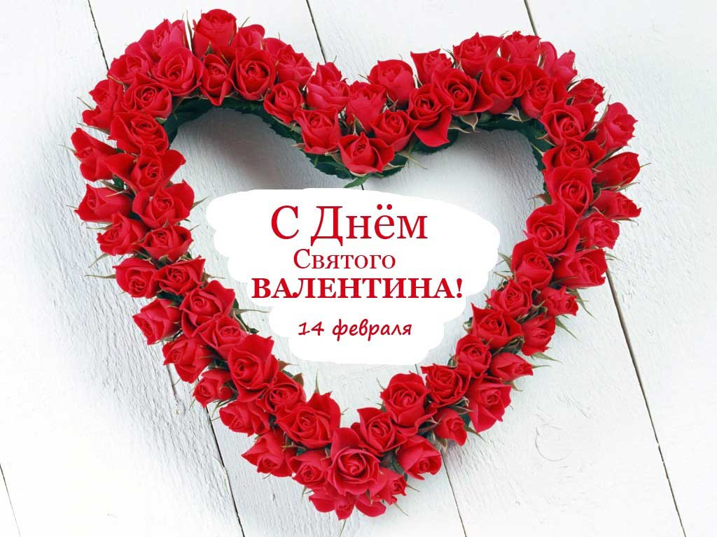 den-svetogo-valentina