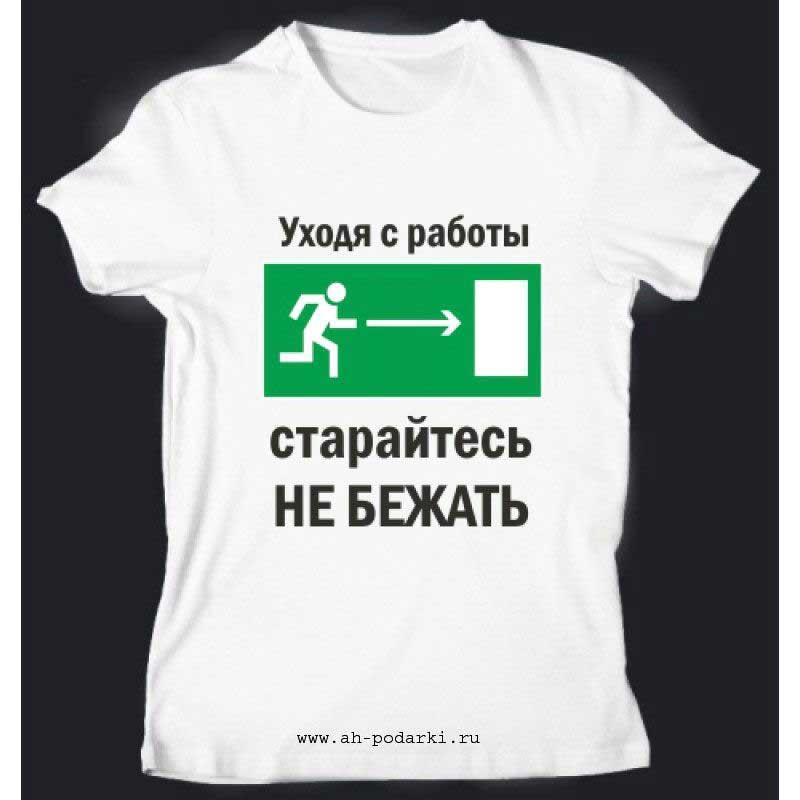 Прикольные футболки