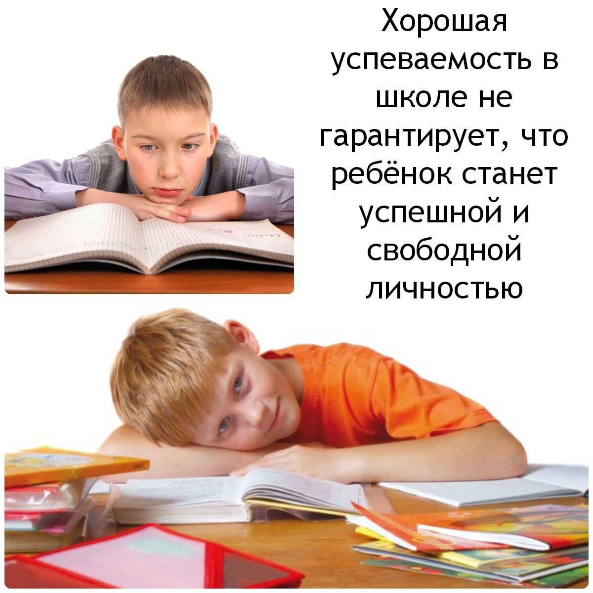 uspevaimost-v-shkole