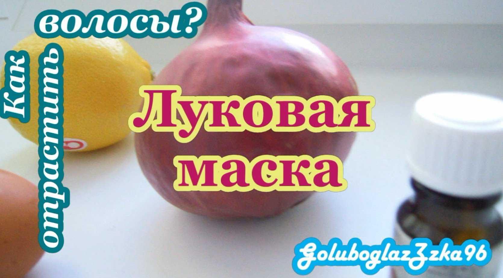 lukovay-maska