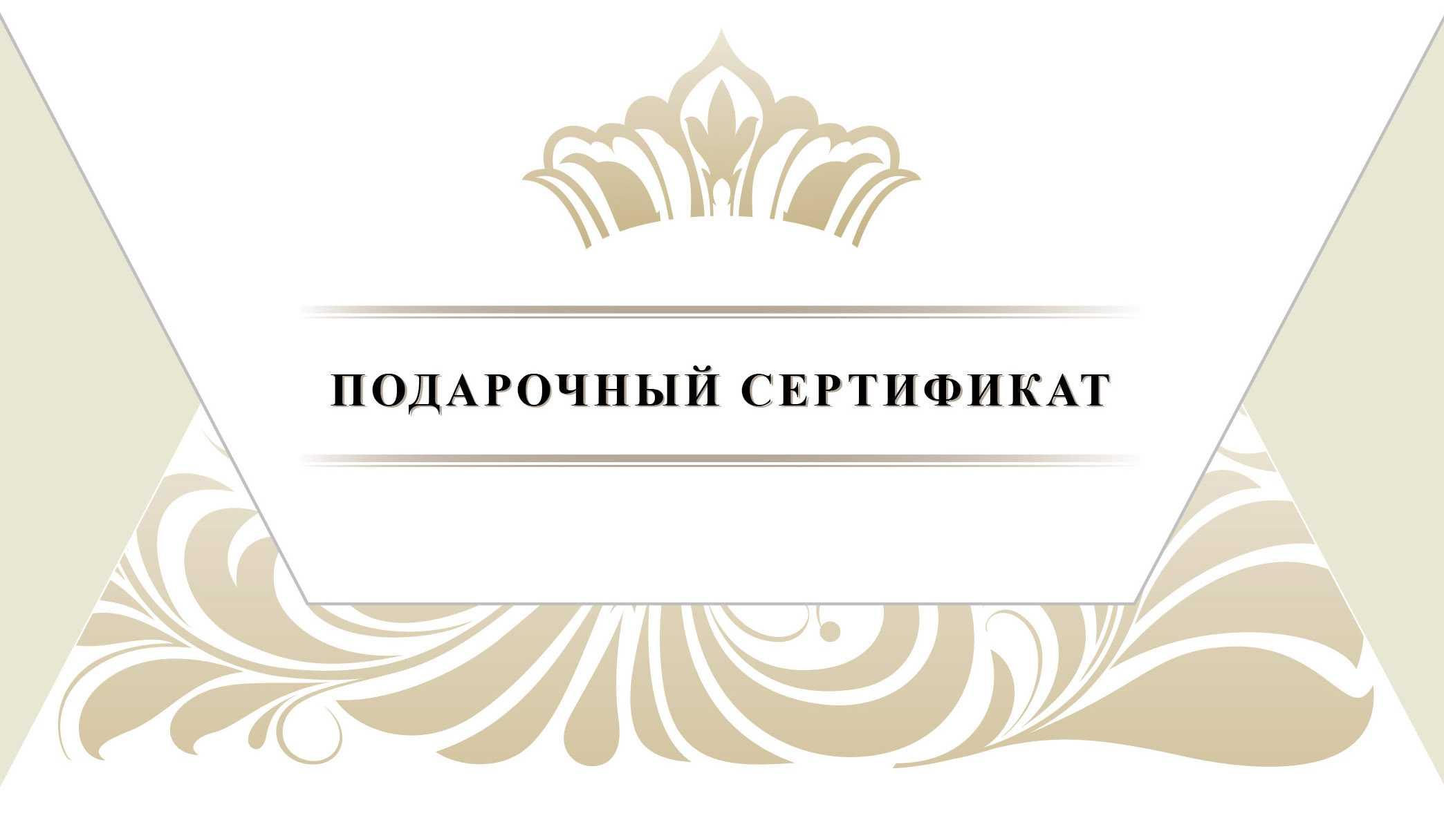 podarochnyi-sertifikat