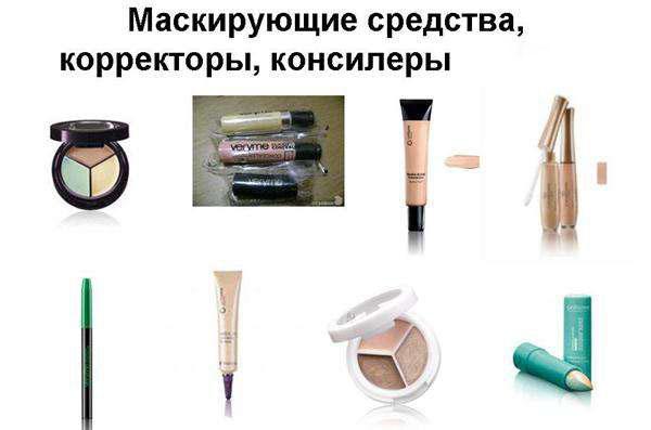 маскирующим средством или корректором