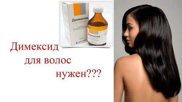 Восстановление и питание волос