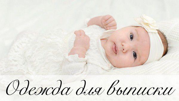 Какая одежда нужна новорожденному