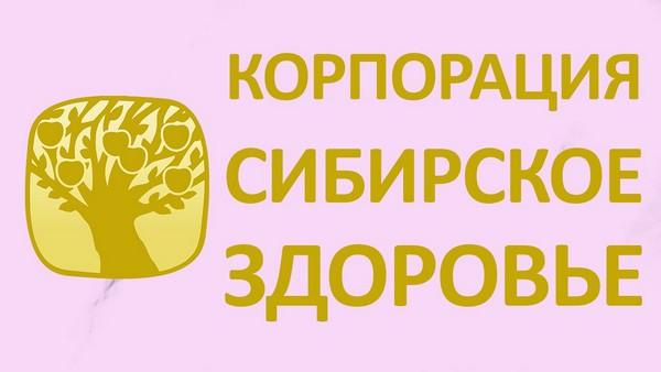 Корпорация «Сибирское здоровье»