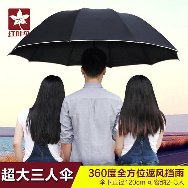 Большой зонтик
