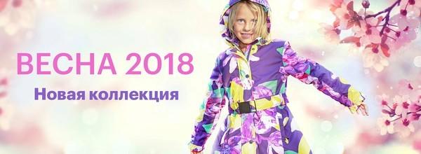 Детская одежда Хуппа